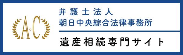 弁護士法人 朝日中央綜合法律事務所 遺産相続専門サイト