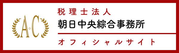 弁護士法人 朝日中央綜合法律事務所 税理士サイト