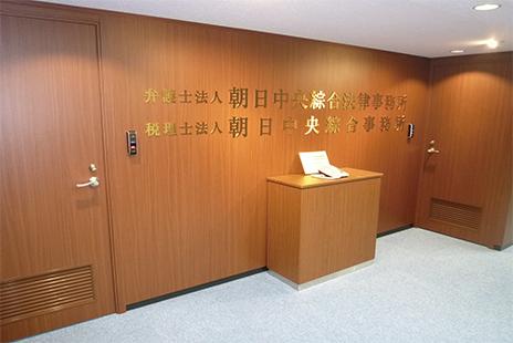 朝日中央綜合法律事務所のエントランス
