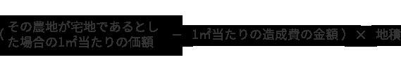 宅地比準方式の算式