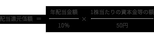 株式取得後の持株割合に応じた評価方式が配当還元方式となった場合の計算式