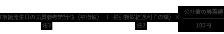 日本証券業協会において売買参考統計値が公表される銘柄として選定された利付公社債