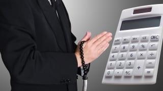 相続人の欠格・廃除について|遺産相続の専門的な情報